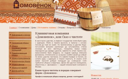 Domovenok screenshot