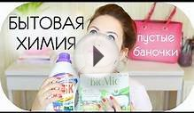 СРЕДСТВА ДЛЯ УБОРКИ ДОМА [ BIO MIO, LENOR, CIF, FROSH